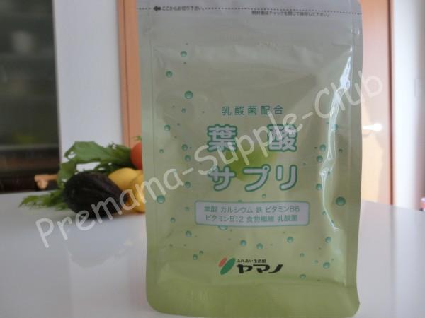 ヤマノの葉酸サプリパッケージ