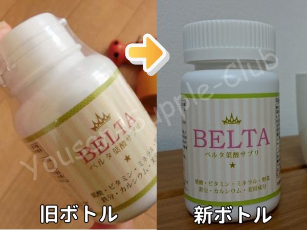 ベルタ葉酸サプリのボトル比較