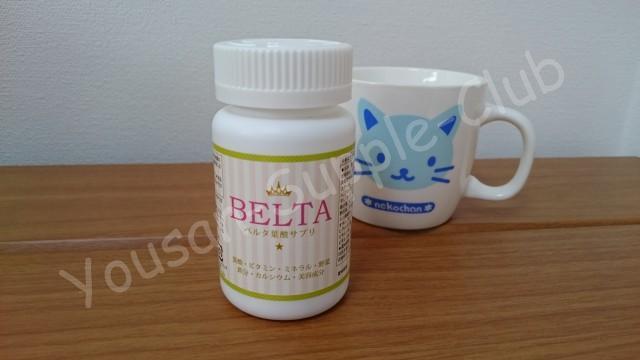 ベルタ葉酸_表