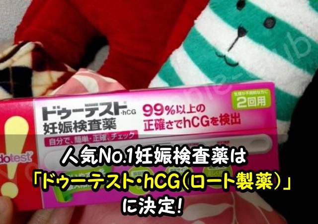 ドゥーテスト・hCG(ロート製薬)