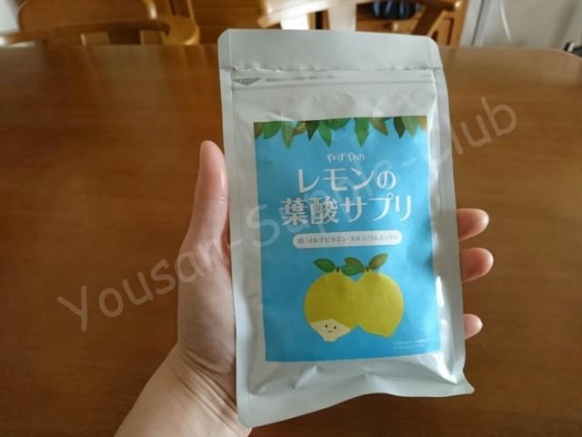 やずやのレモンの葉酸サプリパッケージ表